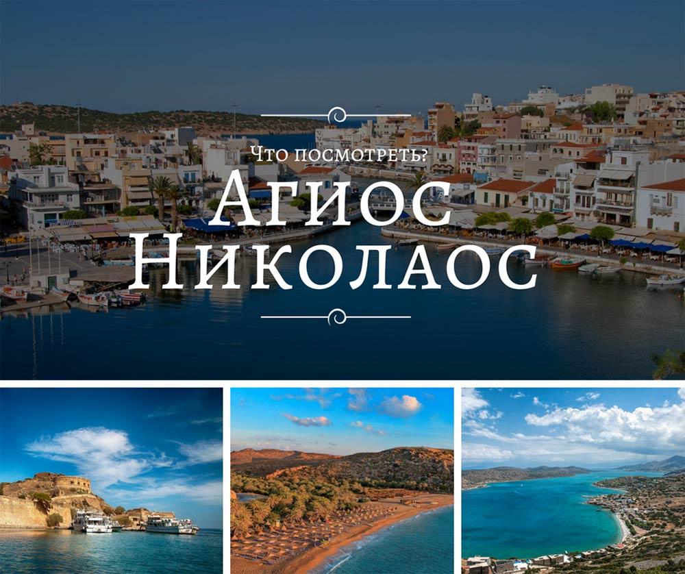 Агиос Николаос
