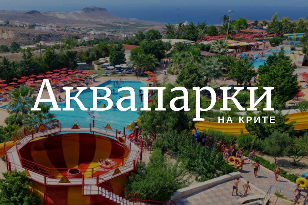 Аквапарки на Крите