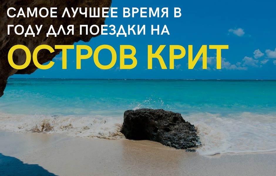 Самое лучшее время в году для поездки на остров Крит