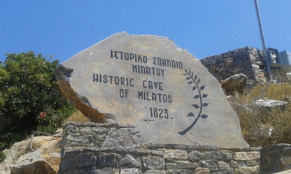 Пещера Милатос