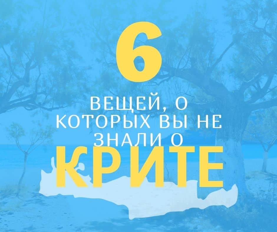 6 вещей, о которых вы не знали о Крите