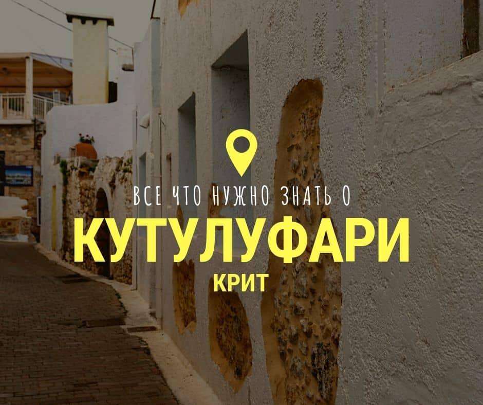 Кутулуфари Крит