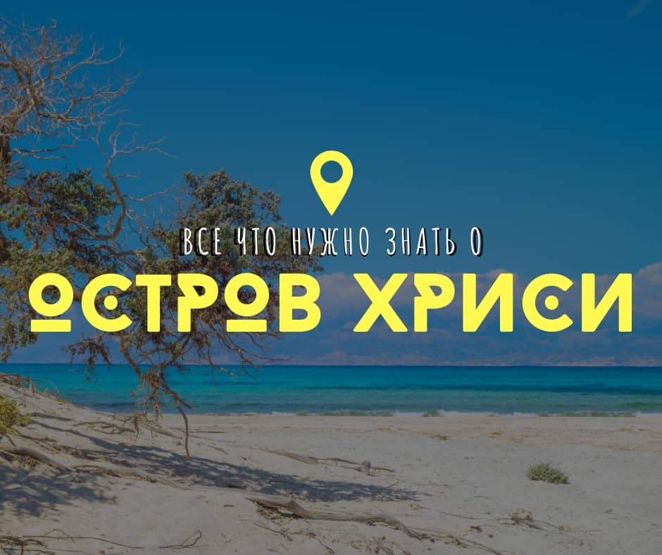 остров Хриси