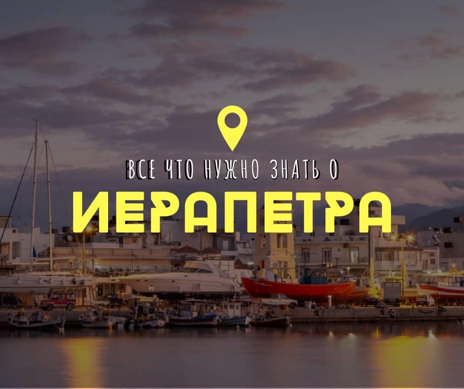 Иерапетра - Крит