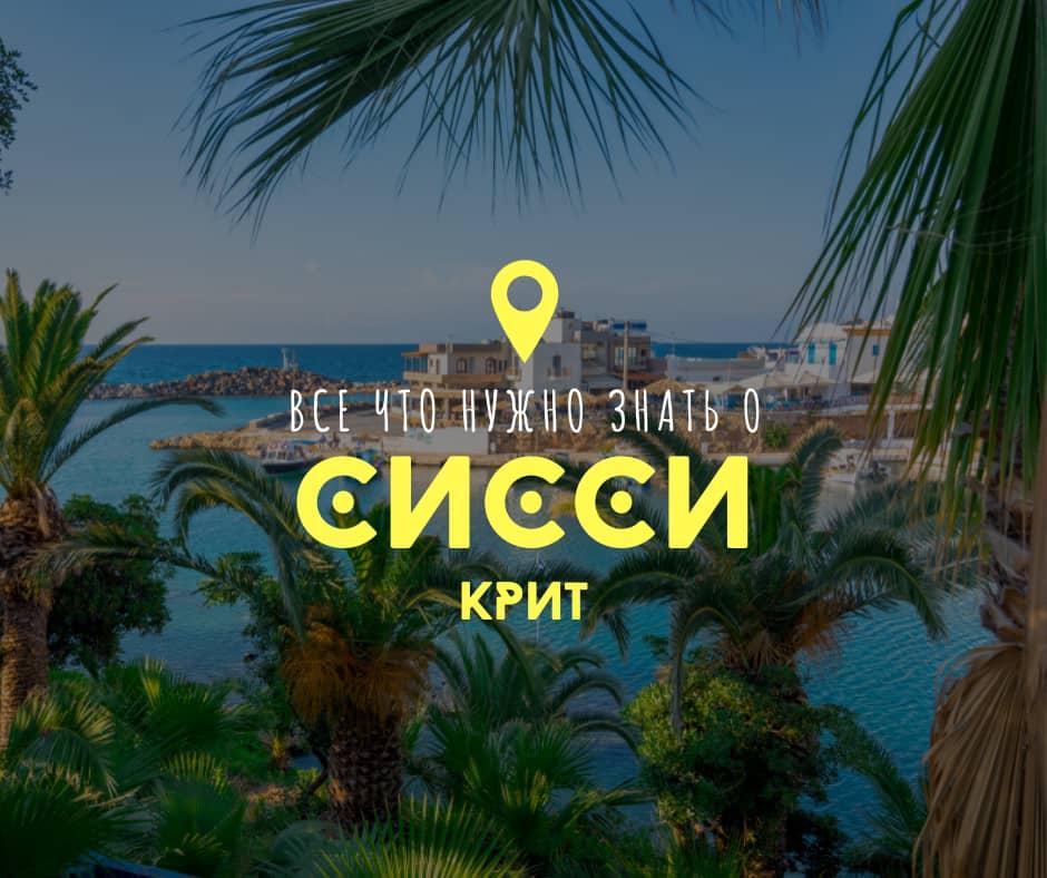 Сисси, Крит