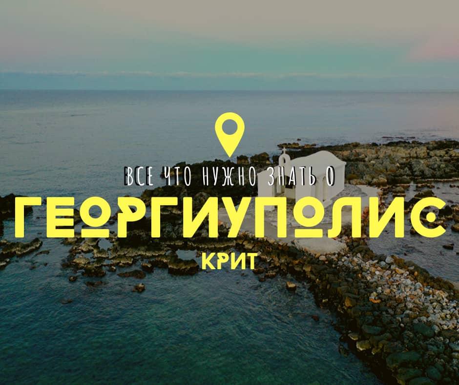 Георгиуполис Крит
