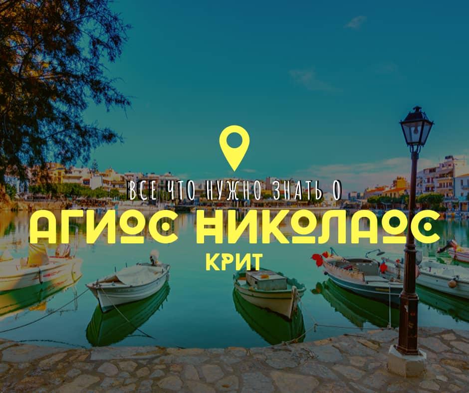Николаос, Крит