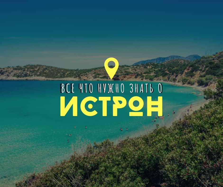 Истрон - Крит