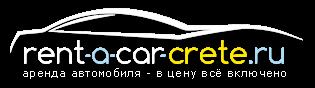 (c) Rent-a-car-crete.ru